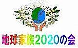 地球家族2020の会 地球家族