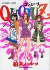 QUOJUZ-コジューツ-(柏木ハルコ)