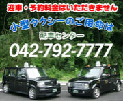 BlueRibbon〜東日本タクシー〜