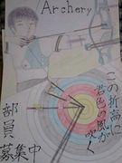 Orio Archery Club
