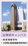 九州情報大学1期生集合☆