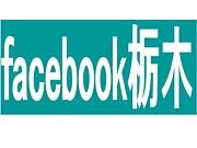 Facebook、in栃木