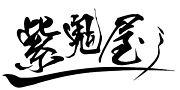 東方中心サークル【紫鬼屋】
