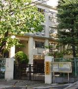 東京都品川区立日野中学校