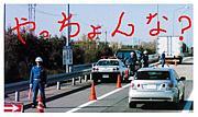 宮崎県交通取締情報