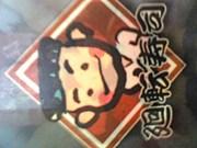 回転寿司平四郎の会