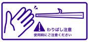 木製割箸恐怖症