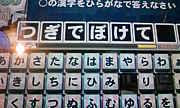 【QMA】ABoK48【店内対戦】