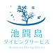 池間島ダイビングサービス