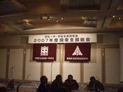 浜松北高33期東京〜♪