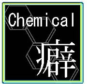 Chemical 癖