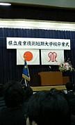 神奈川県立産業技術短大 12期生