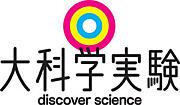 大科学実験 discover science