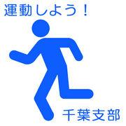 運動しよう!千葉支部