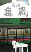 築地魚蔵 千葉本店