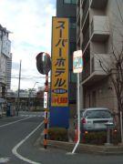 ☆スーパーホテル☆