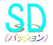 SD(パッション)