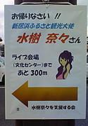【福岡】MOM団@水樹奈々
