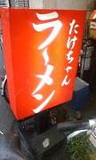 竹ちゃんラーメン(静岡市)