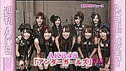 AKB48 アンダーガールズ