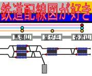 鉄道線路配線図が好き
