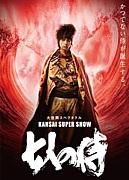 七人の侍 KANSAI SUPER SHOW
