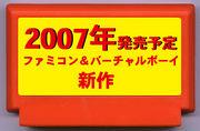 2007発売年FC&VB新作