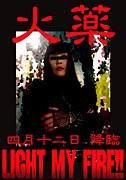 火薬(EROS AND VIOLENCE!!)