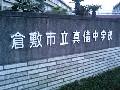 真備中学校