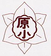 筑紫野市立原田小学校