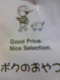 コンビニ100円菓子