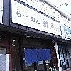 【閉店】らーめん新源地【移動】