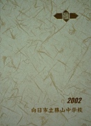 勝山中学校☆2002年卒