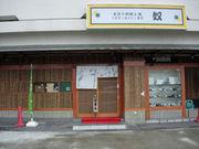 横浜のおいしいお店! 奴