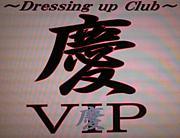 〜Dressing up Club〜慶
