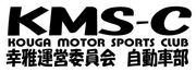 KMS-C(KOUGA MOTOR SPORTS CLUB)