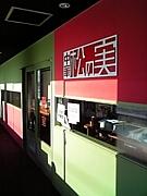 中華 松の実 江別本店