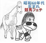 昭和60年代生まれ競馬フェチ