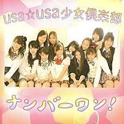 usa☆usa少女倶楽部