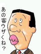 お会計105円で・・・え!?万札!?