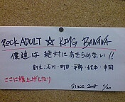 ROCK ADULT☆KING BANANA