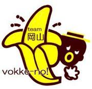 team 岡山 vokke-no!