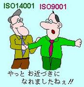 [ISO14001:2004]対応奮闘中!