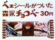 レトロ 昭和絶滅菓子