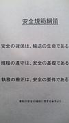 We ara 働き鉄!!!!!