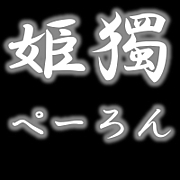 姫路獨協大学ペーロンサークル