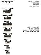 NXCAMシリーズ