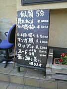 IBO(いその バイク お酒)