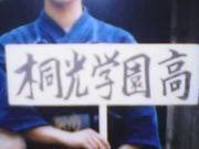 桐光学園 剣道部