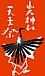 山名神社天王祭